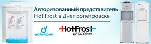 Представитель HotFrost